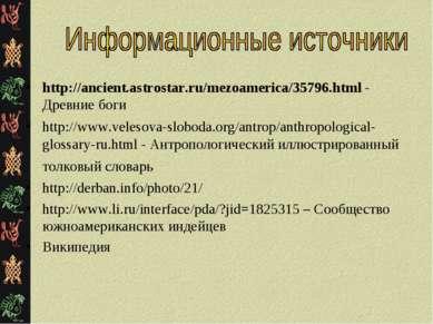 http://ancient.astrostar.ru/mezoamerica/35796.html - Древние боги http://www....