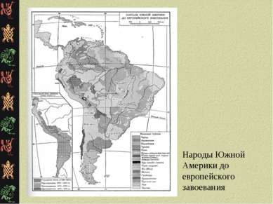 Народы Южной Америки до европейского завоевания
