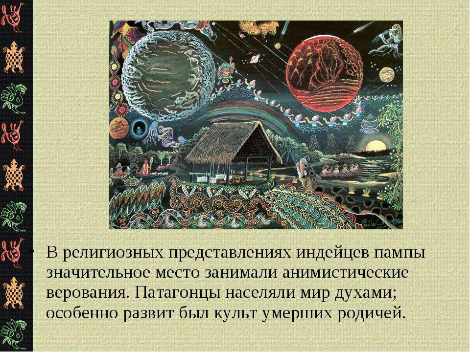В религиозных представлениях индейцев пампы значительное место занимали аними...