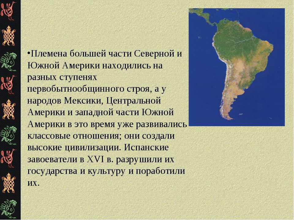 Племена большей части Северной и Южной Америки находились на разных ступенях ...