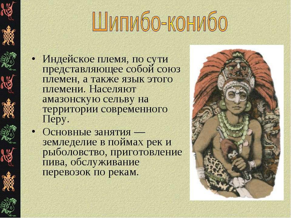 Индейское племя, по сути представляющее собой союз племен, а также язык этого...