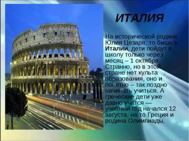 ИТАЛИЯ На исторической родине Юлия Цезаря, то бишь в Италии, дети пойдут в шк...