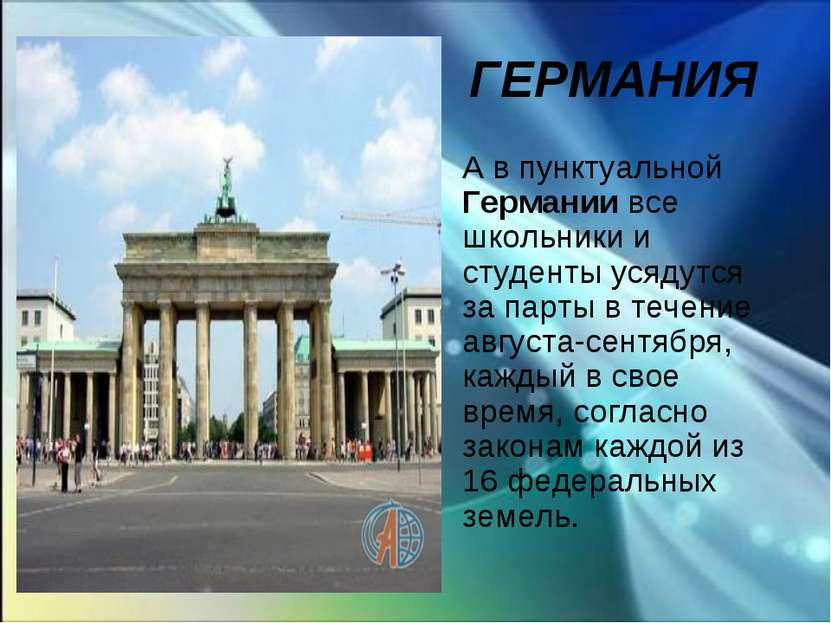ГЕРМАНИЯ А в пунктуальной Германии все школьники и студенты усядутся за парты...