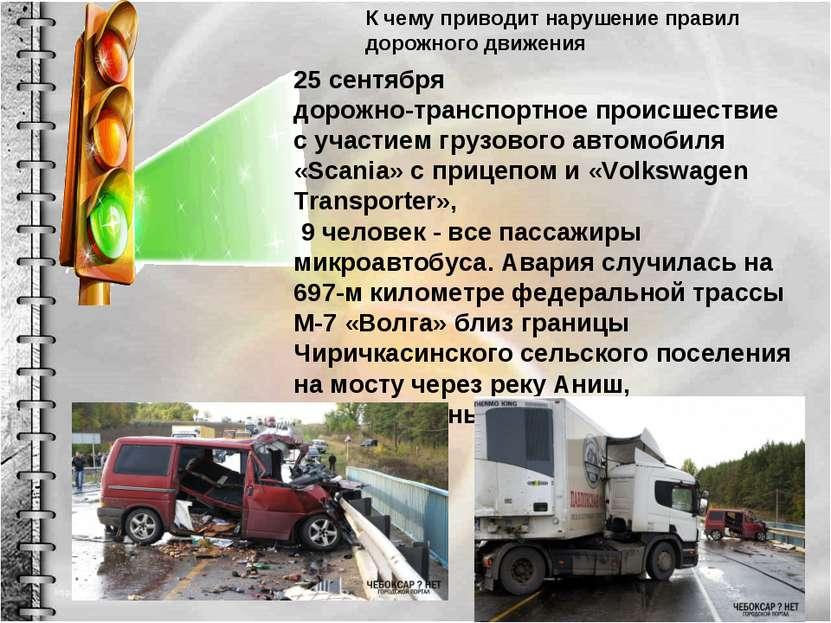 25 сентября дорожно-транспортное происшествие с участием грузового автомобиля...