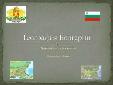 Характеристика страны Потапович Олег 11 «А» класс