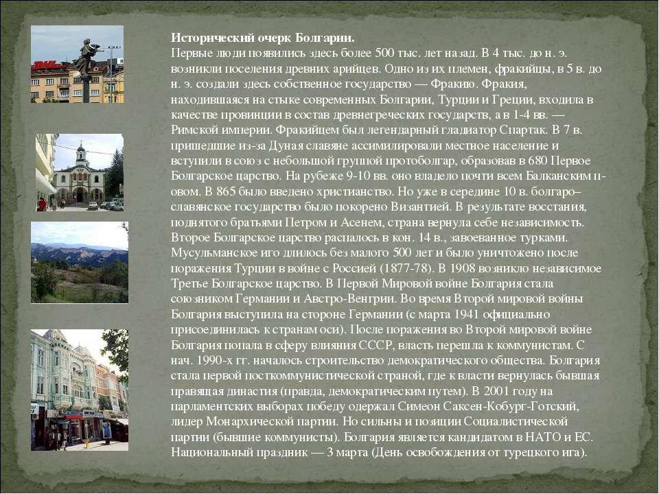Исторический очерк Болгарии. Первые люди появились здесь более 500 тыс. лет н...