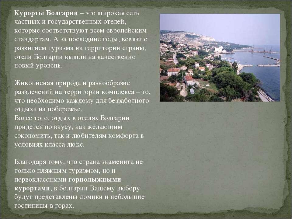Курорты Болгарии – это широкая сеть частных и государственных отелей, которые...