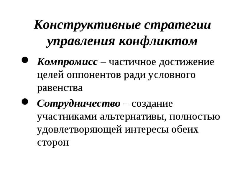Конструктивные стратегии управления конфликтом Компромисс – частичное достиже...