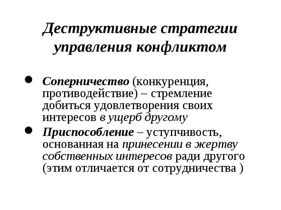 Деструктивные стратегии управления конфликтом Соперничество (конкуренция, про...