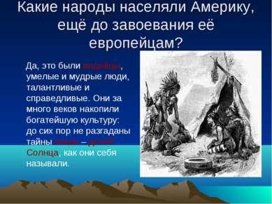 Какие народы населяли Америку, ещё до завоевания её европейцам? Да, это были ...