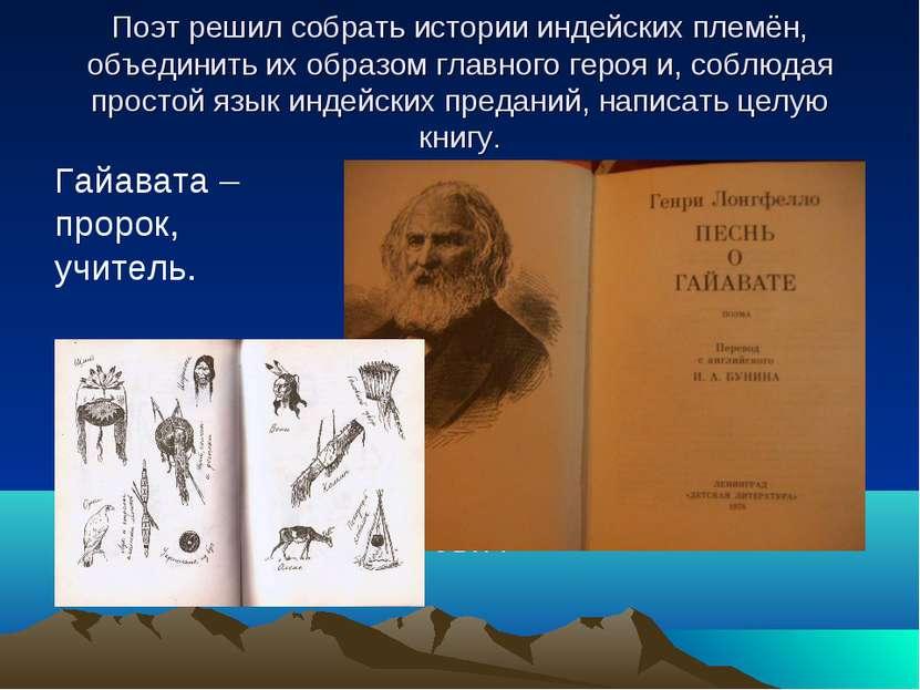 Поэт решил собрать истории индейских племён, объединить их образом главного г...