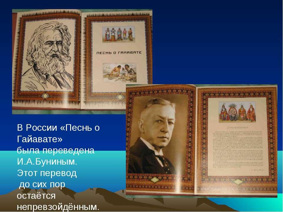В России «Песнь о Гайавате» была переведена И.А.Буниным. Этот перевод до сих ...