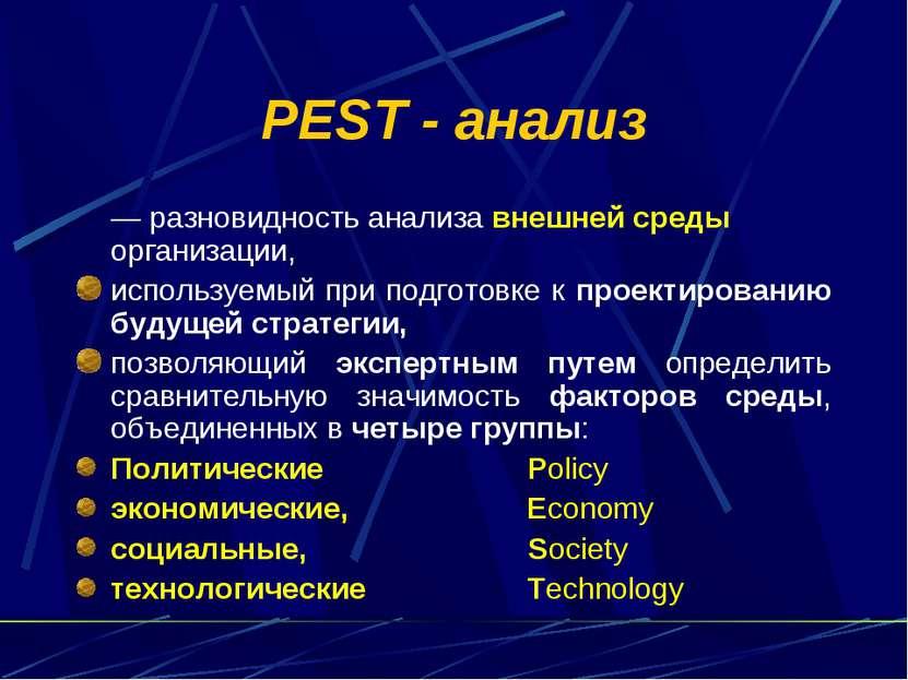 PEST - анализ — разновидность анализа внешней среды организации, используемый...