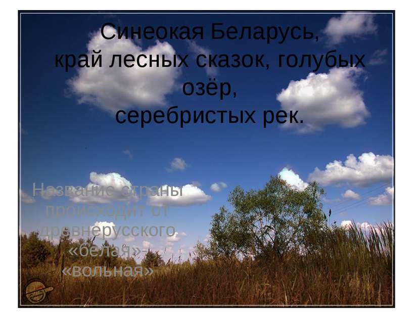 Синеокая Беларусь, край лесных сказок, голубых озёр, серебристых рек. Названи...