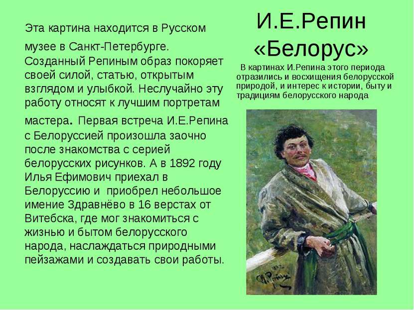 И.Е.Репин «Белорус» Эта картина находится в Русском музее в Санкт-Петербурге....