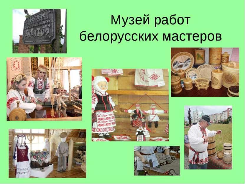 Музей работ белорусских мастеров