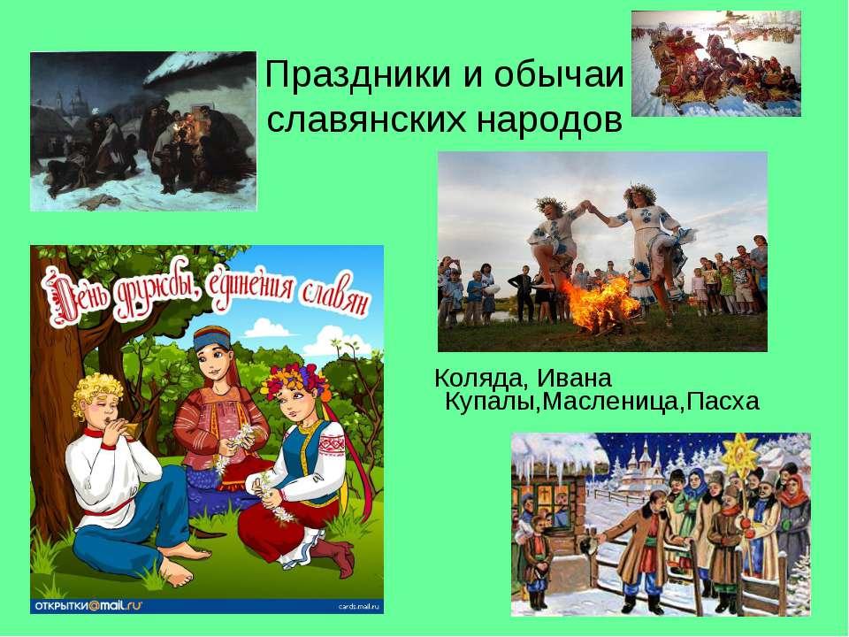 Праздники и обычаи славянских народов Коляда, Ивана Купалы,Масленица,Пасха