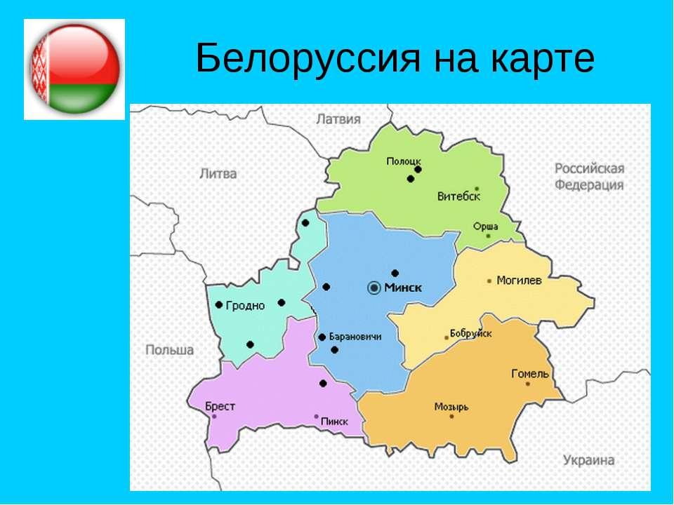 Белоруссия на карте