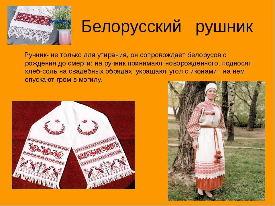 Белорусский рушник Ручник- не только для утирания, он сопровождает белорусов ...