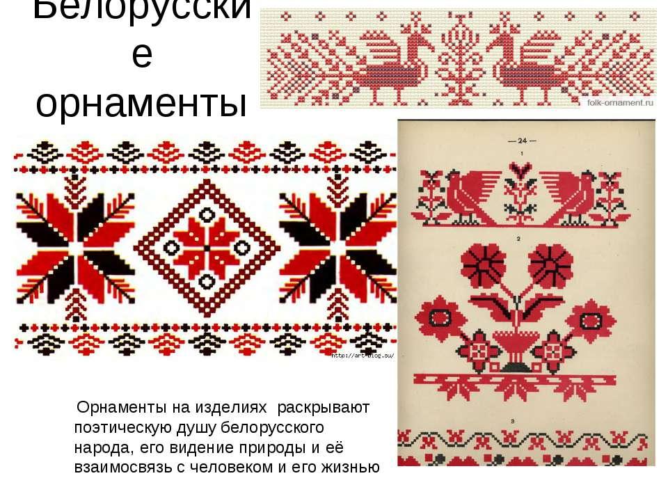 Белорусские орнаменты Орнаменты на изделиях раскрывают поэтическую душу белор...
