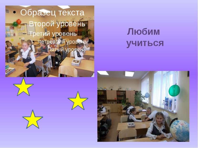 Любим учиться
