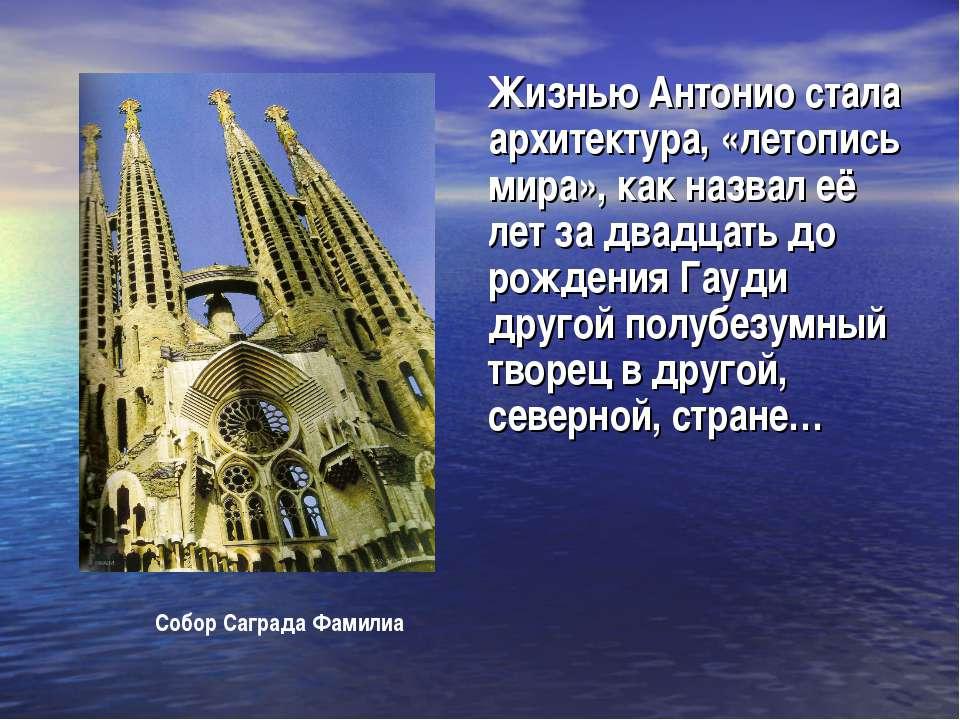 Жизнью Антонио стала архитектура, «летопись мира», как назвал её лет за двадц...