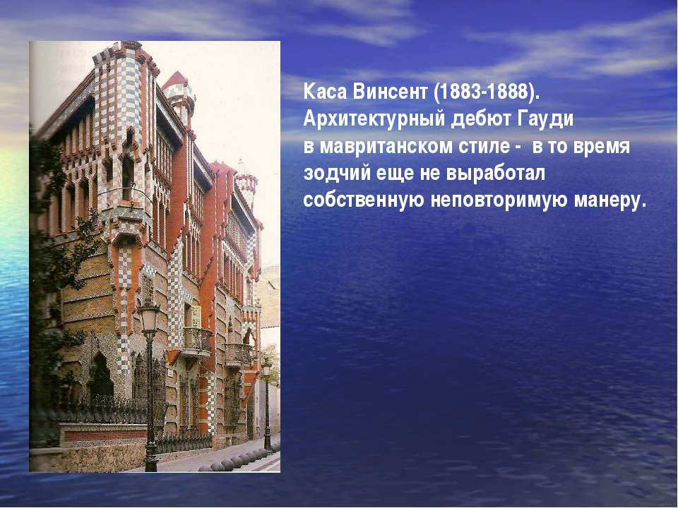 Каса Винсент (1883-1888). Архитектурный дебют Гауди в мавританском стиле - в ...
