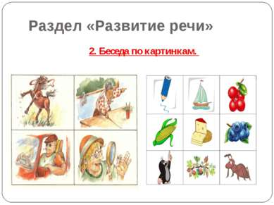 Раздел «Развитие речи» 2. Беседа по картинкам.