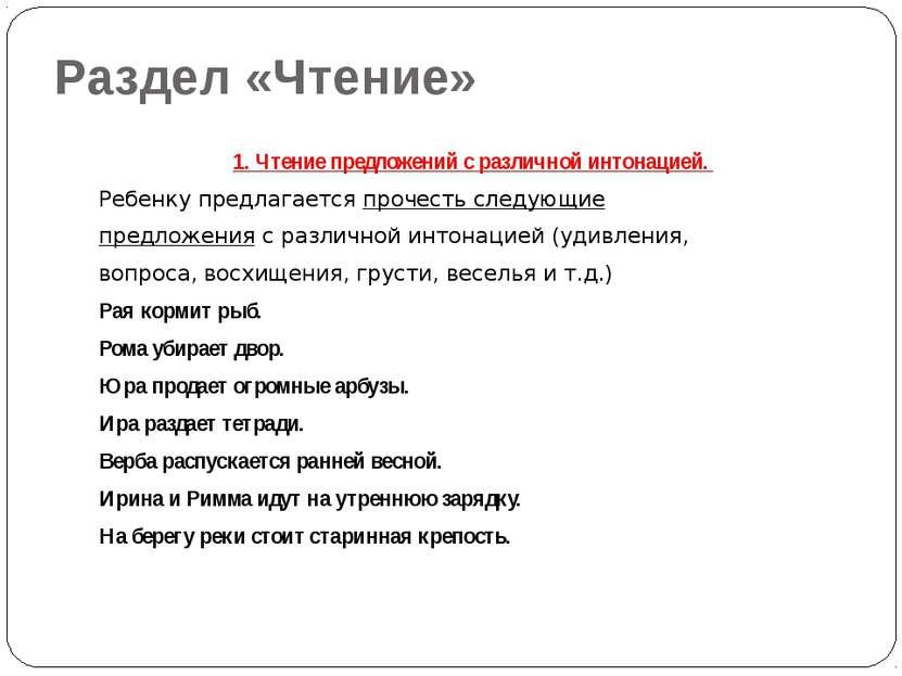 Раздел «Чтение» 1. Чтение предложений с различной интонацией. Ребенку предлаг...