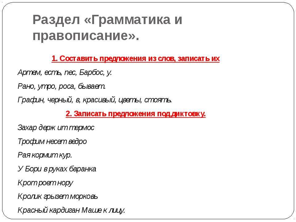 Раздел «Грамматика и правописание». 1. Составить предложения из слов, записат...