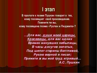 В прологе к поэме Пушкин говорит о тех, кому посвящает своё произведение. Пом...