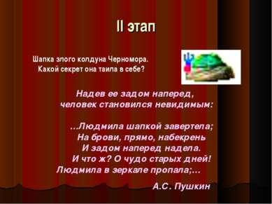 II этап Шапка злого колдуна Черномора. Какой секрет она таила в себе? Надев е...