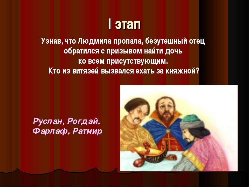 I этап Узнав, что Людмила пропала, безутешный отец обратился с призывом найти...
