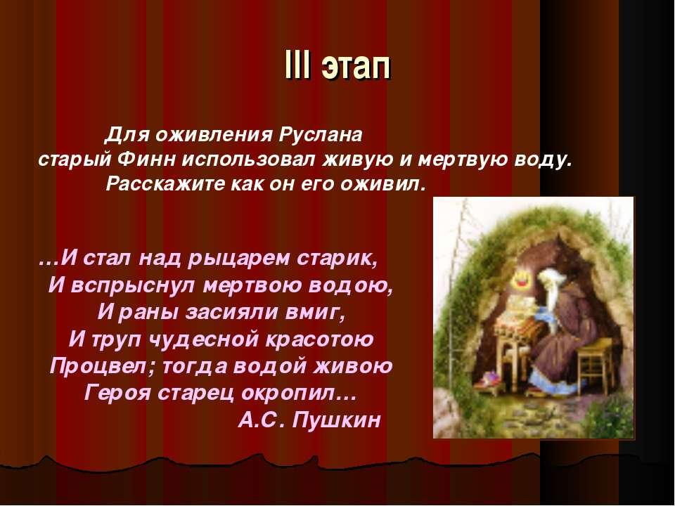 Сценарий по поэме руслан и людмила