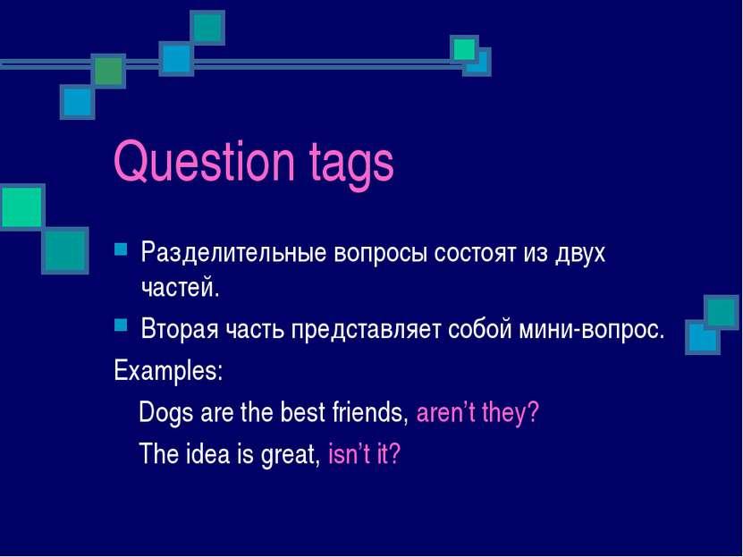 Question tags Разделительные вопросы состоят из двух частей. Вторая часть пре...