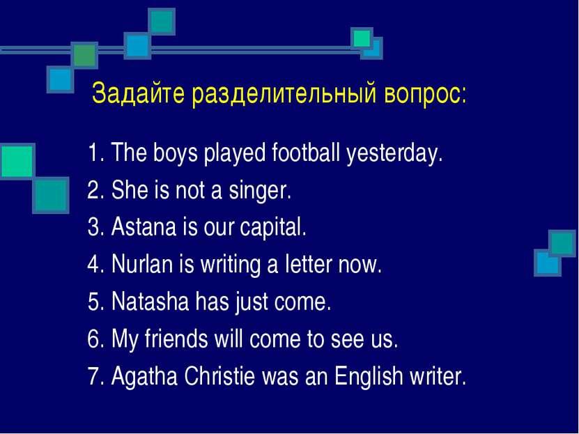 Задайте разделительный вопрос: 1. The boys played football yesterday. 2. She ...