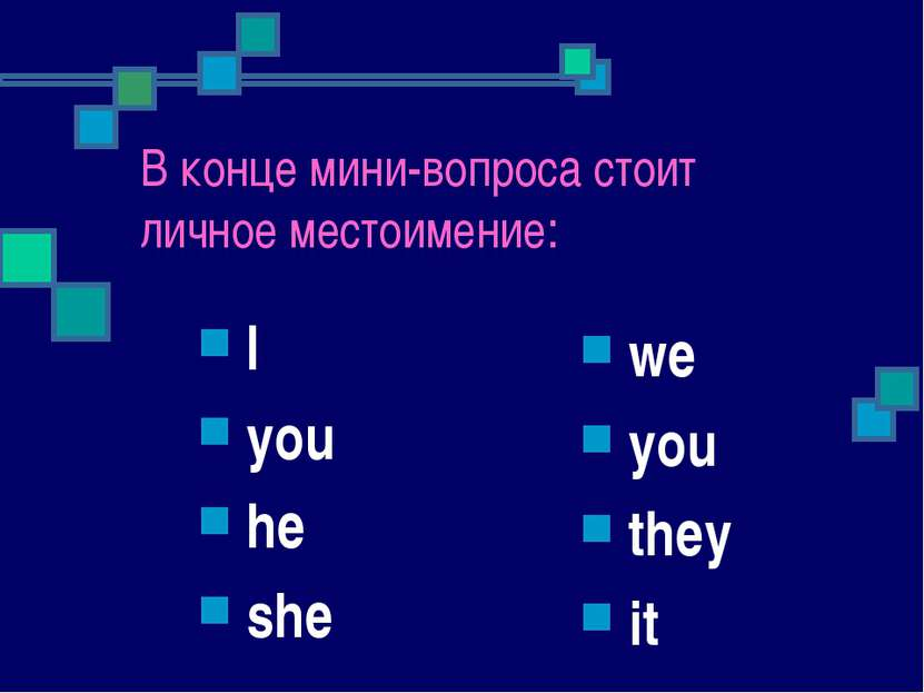 В конце мини-вопроса стоит личное местоимение: I you he she we you they it