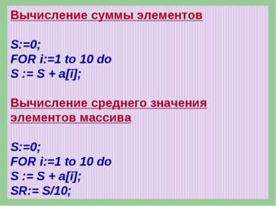 Вычисление суммы элементов S:=0; FOR i:=1 to 10 do S := S + a[i]; Вычисление ...