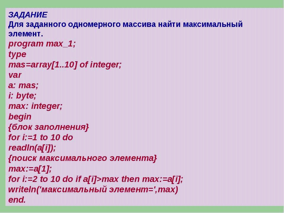 ЗАДАНИЕ Для заданного одномерного массива найти максимальный элемент. program...