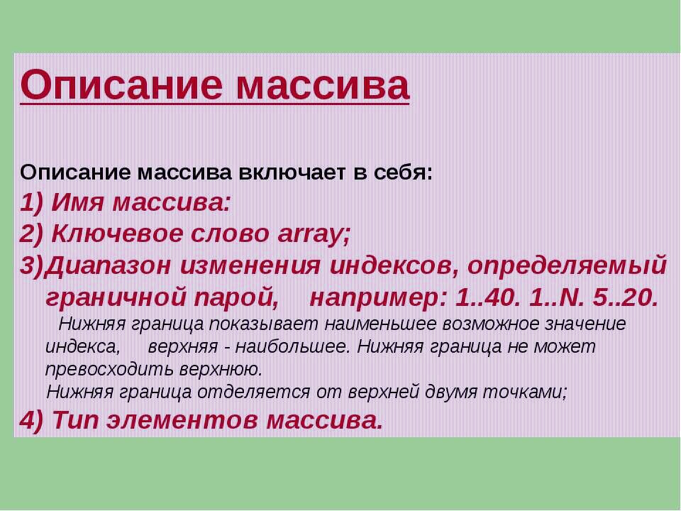 Описание массива Описание массива включает в себя: 1) Имя массива: 2) Ключево...