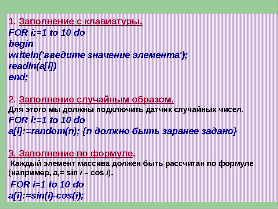 Заполнение с клавиатуры. FOR i:=1 to 10 do begin writeln('введите значение эл...