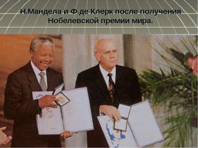 Н.Мандела и Ф.де Клерк после получения Нобелевской премии мира.