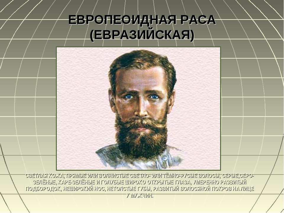 ЕВРОПЕОИДНАЯ РАСА (ЕВРАЗИЙСКАЯ) СВЕТЛАЯ КОЖА, ПРЯМЫЕ ИЛИ ВОЛНИСТЫЕ СВЕТЛО- ИЛ...