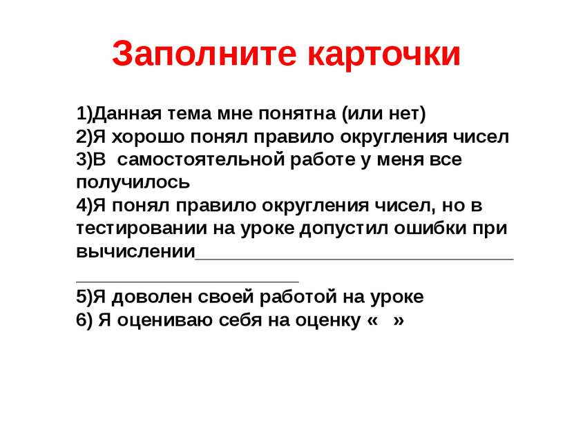 Заполните карточки 1)Данная тема мне понятна (или нет) 2)Я хорошо понял прави...