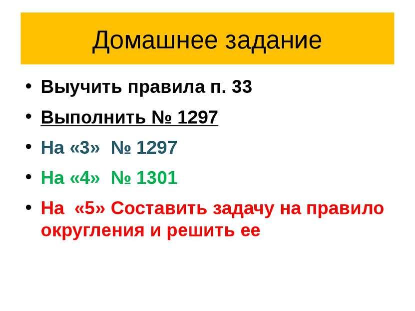 Домашнее задание Выучить правила п. 33 Выполнить № 1297 На «3» № 1297 На «4» ...