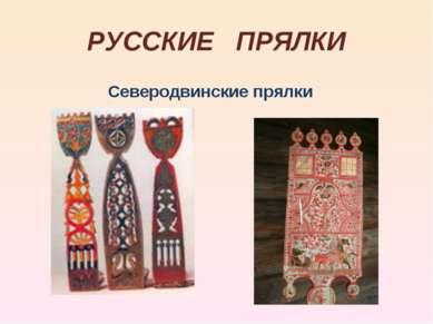 РУССКИЕ ПРЯЛКИ Северодвинские прялки
