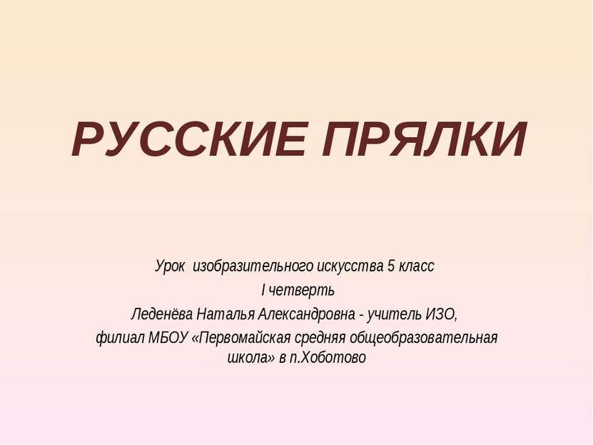РУССКИЕ ПРЯЛКИ Урок изобразительного искусства 5 класс I четверть Леденёва На...