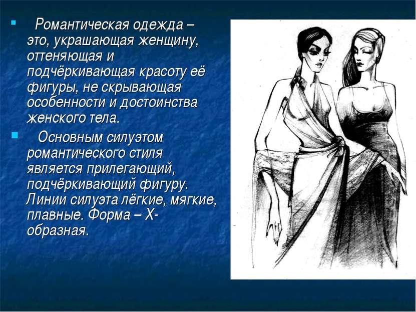 Романтическая одежда – это, украшающая женщину, оттеняющая и подчёркивающая к...