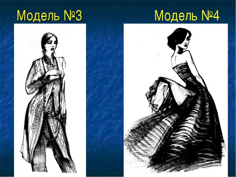 Модель №3 Модель №4