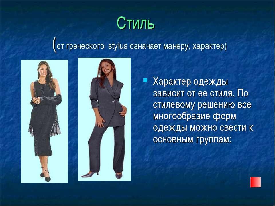 Зачем стиль в одежде